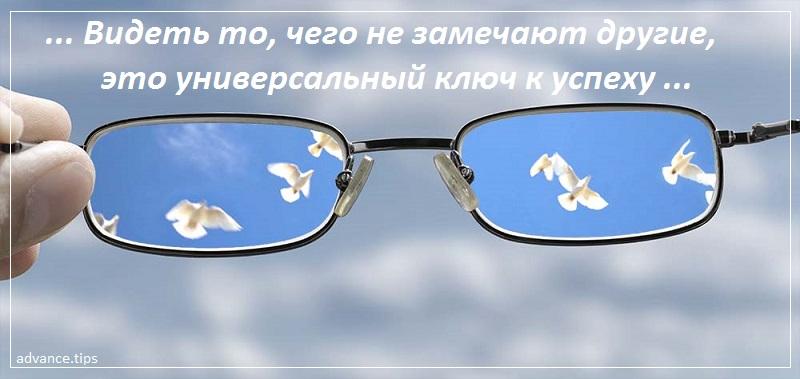 Видеть то, чего не замечают другие, — это универсальный ключ к успеху