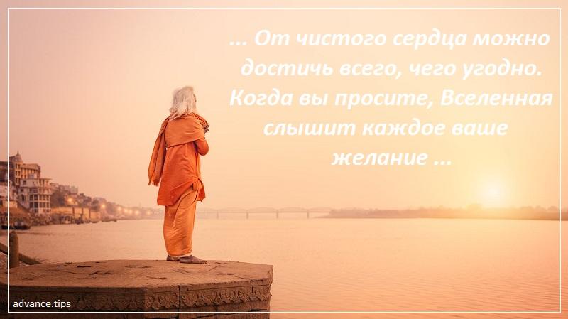 От чистого сердца можно достичь чего угодно. Когда вы просите, Вселенная слышит каждое ваше желание