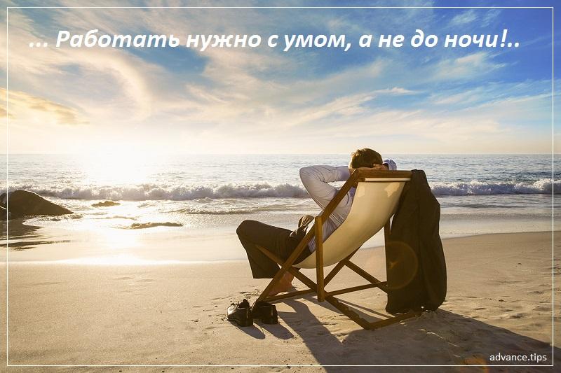 Работать нужно с умом, а не до ночи!