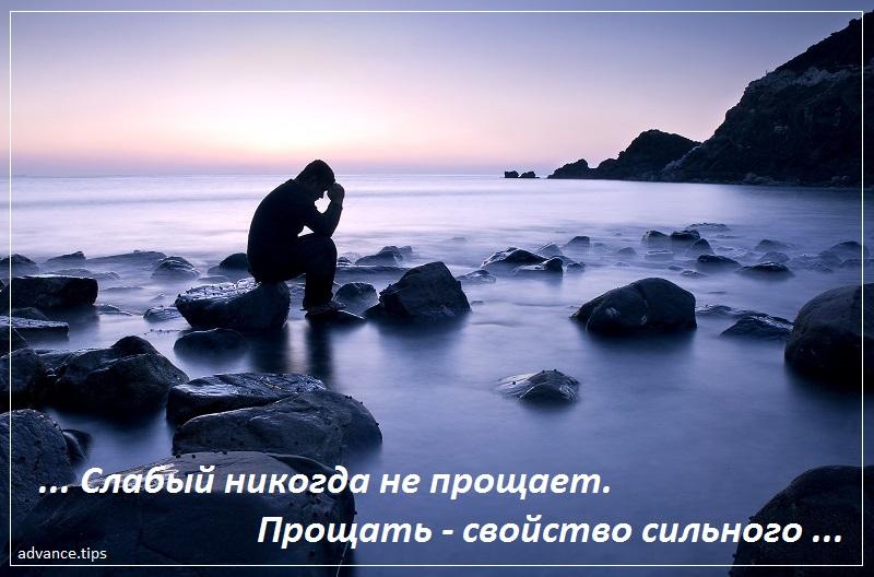 Слабый никогда не прощает. Прощать — свойство сильного