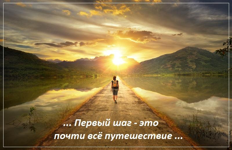 Первый шаг — это почти всё путешествие
