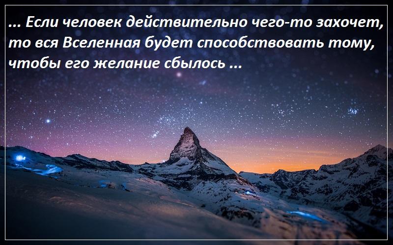 Если человек действительно чего-то захочет, то вся Вселенная будет способствовать тому, чтобы его желание сбылось