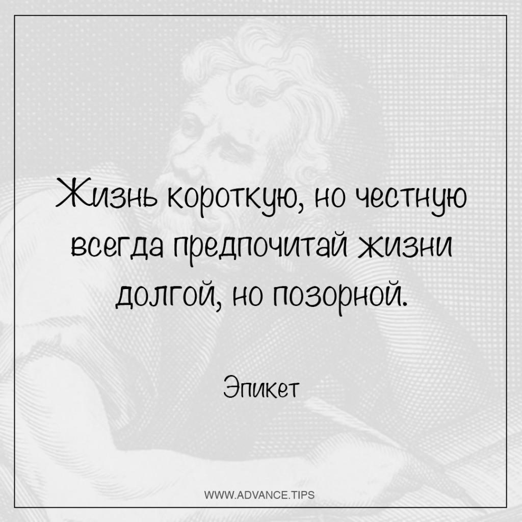 Жизнь короткую, но честную всегда предпочитай жизни долгой, но позорной. - Эпиктет