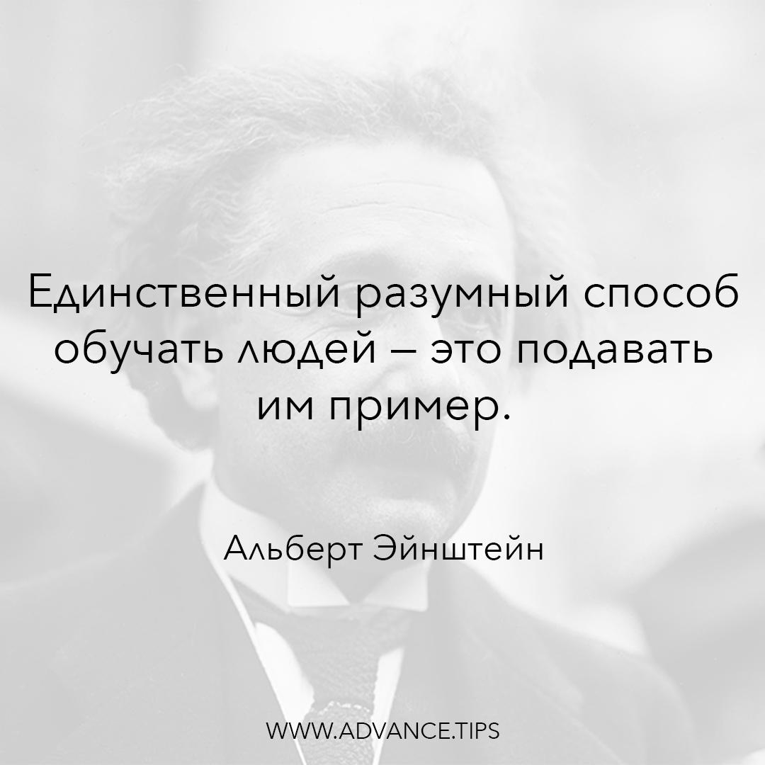 """""""Единственный разумный способ обучать людей - это подавать им пример"""" - Альберт Эйнштейн"""