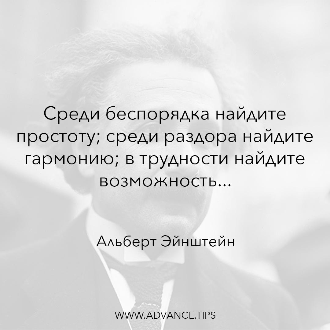 """""""Среди беспорядка найдите простоту; среди раздора найдите гармонию; в трудности найдите возможность..."""" - Альберт Эйнштейн"""