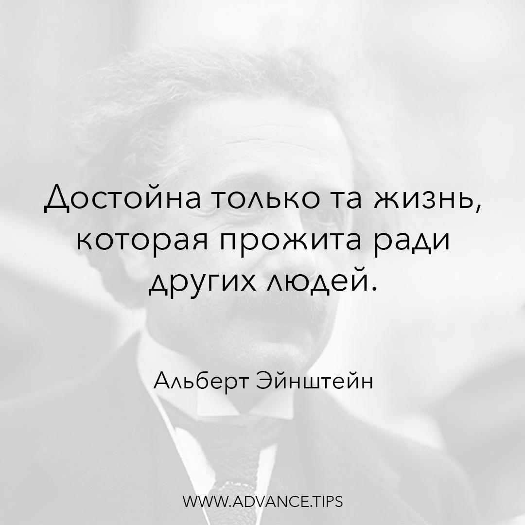 """""""Достойна только та жизнь, которая прожита ради других людей"""" - Альберт Эйнштейн"""