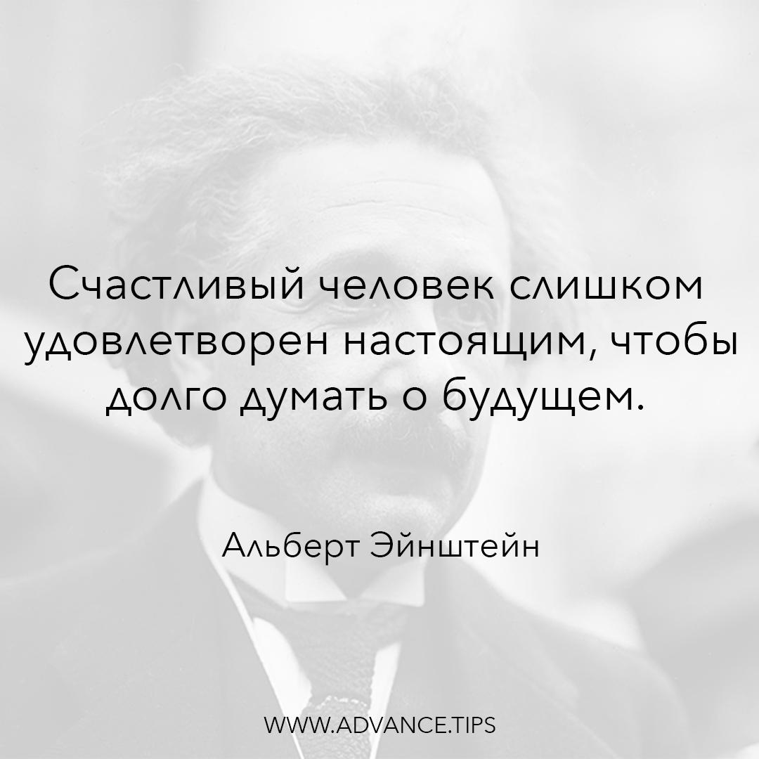 """""""Счастливый человек слишком удовлетворен настоящим, чтобы долго думать о будущем"""" - Альберт Эйнштейн"""