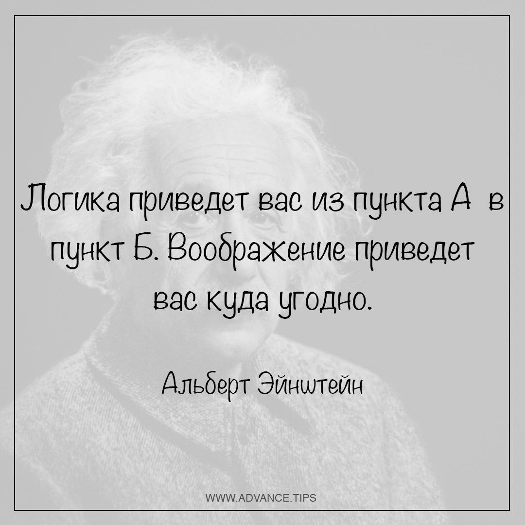 """""""Логика приведет вас из пункта А в пункт Б. Воображение приведет вас куда угодно"""" - Альберт Эйнштейн"""