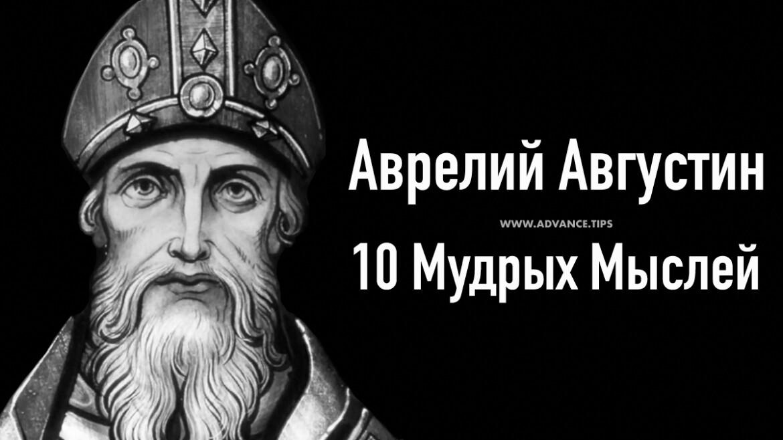 Аврелий Августин - 10 Мудрых Мыслей...
