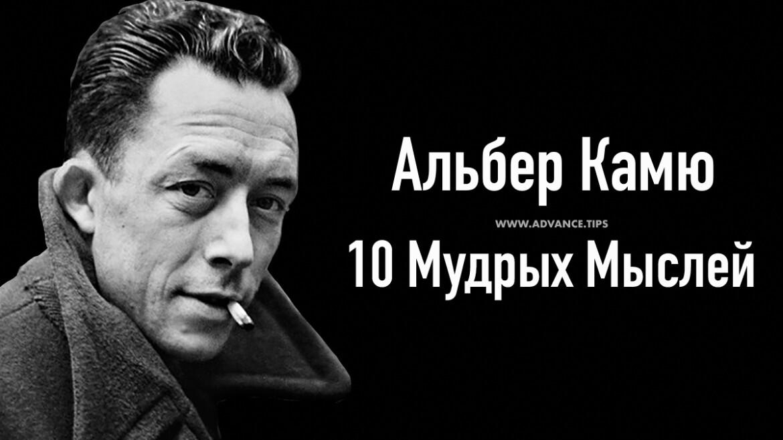 Альбер Камю - 10 Мудрых Мыслей...