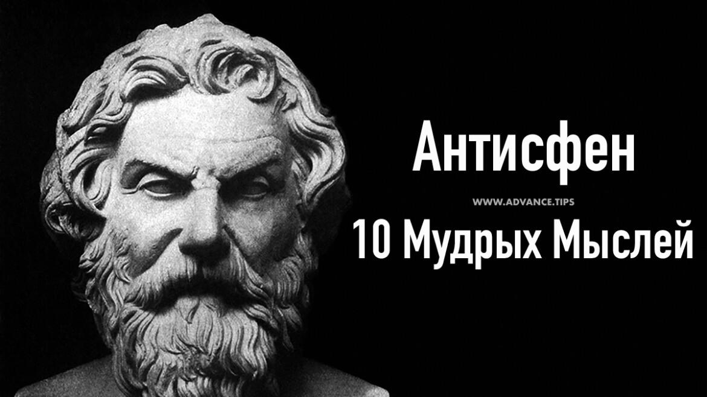 Антисфен - 10 Мудрых Мыслей...