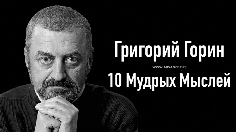 Григорий Горин - 10 Мудрых Мыслей...