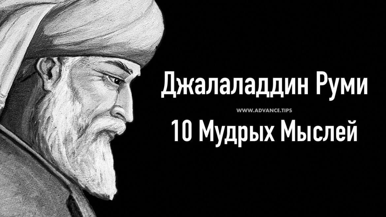 Джалаладдин Руми - 10 Мудрых Мыслей...