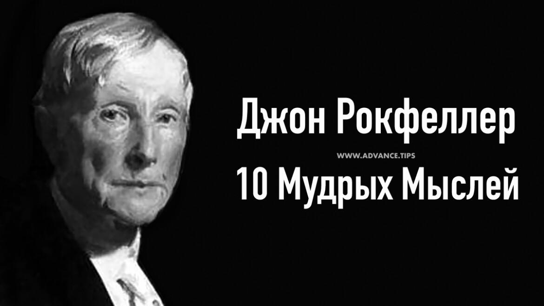 Джон Рокфеллер - 10 Мудрых Мыслей...