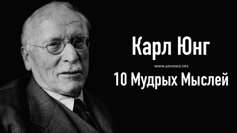 Карл Юнг - 10 Мудрых Мыслей...