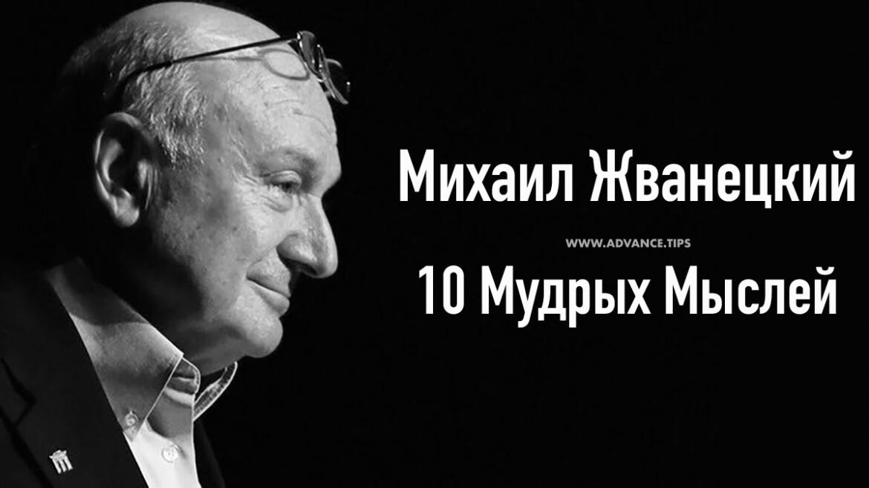 Михаил Жванецкий - 10 Мудрых Мыслей...