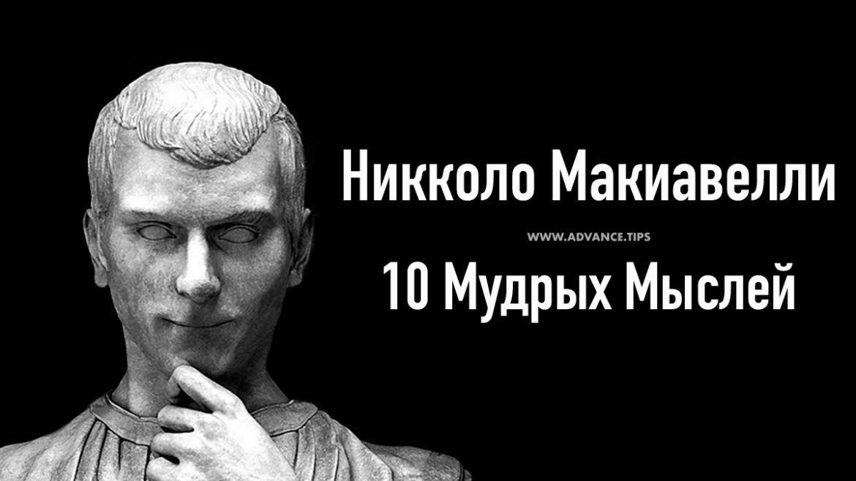 Никколо Макиавелли - 10 Мудрых Мыслей...