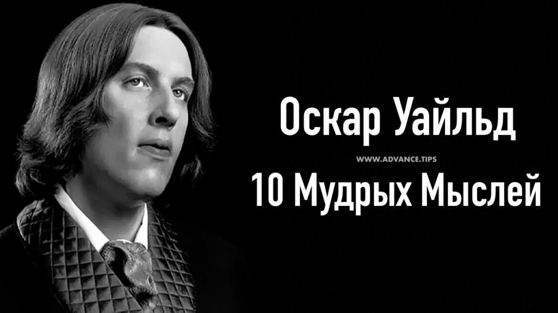 Оскар Уайльд - 10 Мудрых Мыслей...