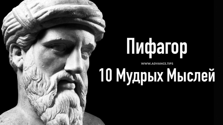 Пифагор - 10 Мудрых Мыслей...