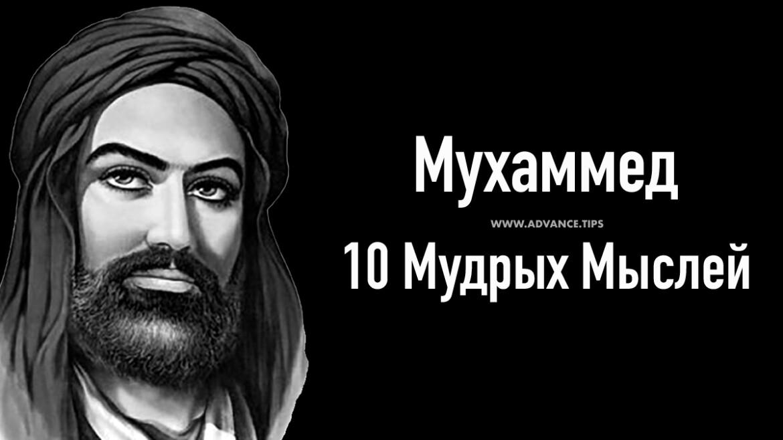 Пророк Мухаммед - 10 Мудрых Мыслей...