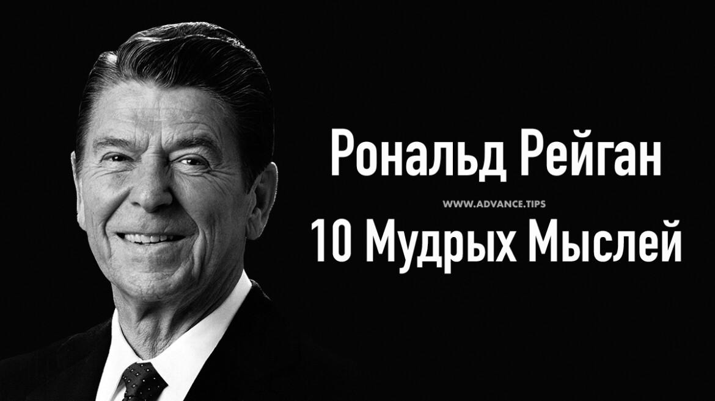 Рональд Рейган - 10 Мудрых Мыслей...