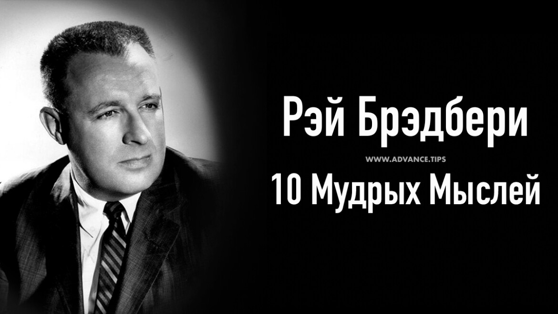 Рэй Брэдбери - 10 Мудрых Мыслей...