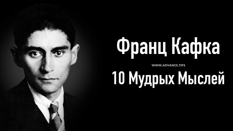 Франц Кафка - 10 Мудрых Мыслей