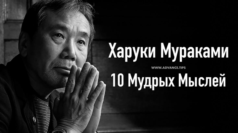 Харуки Мураками - 10 Мудрых Мыслей...