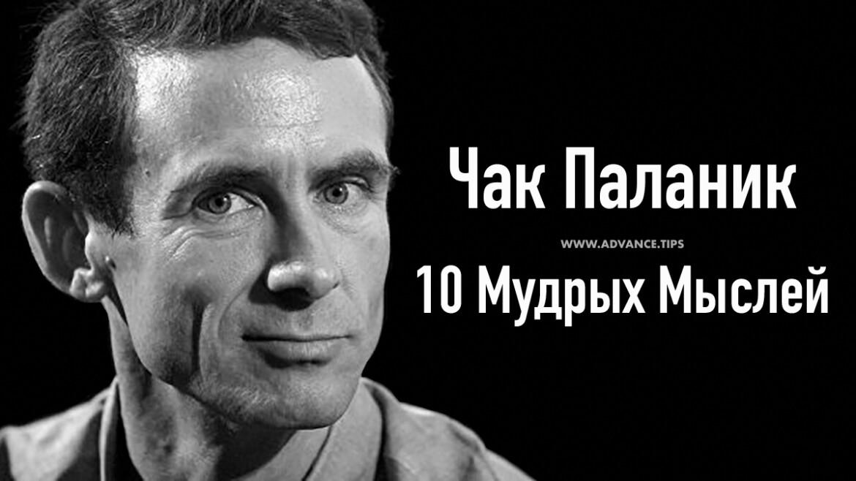 Чак Паланик - 10 Мудрых Мыслей...