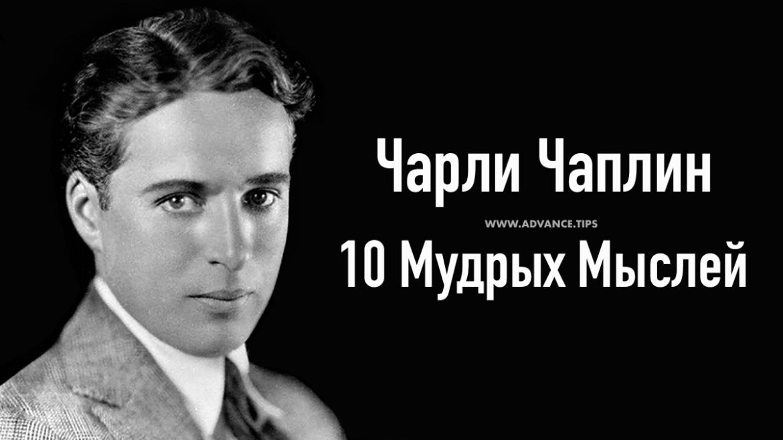 Чарли Чаплин - 10 Мудрых Мыслей...