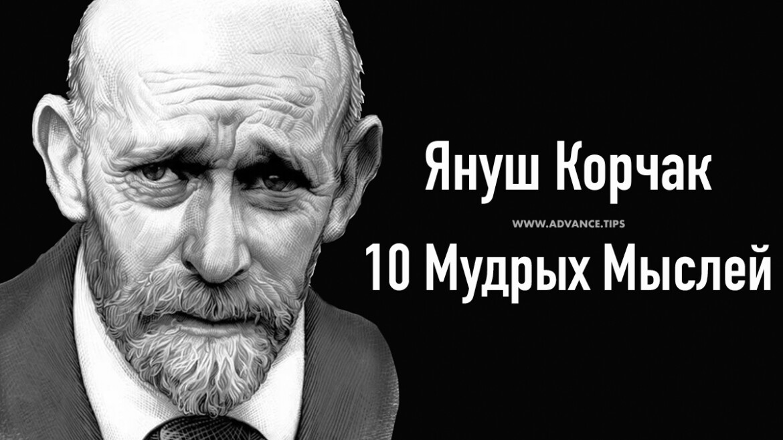 Януш Корчак - 10 Мудрых Мыслей...