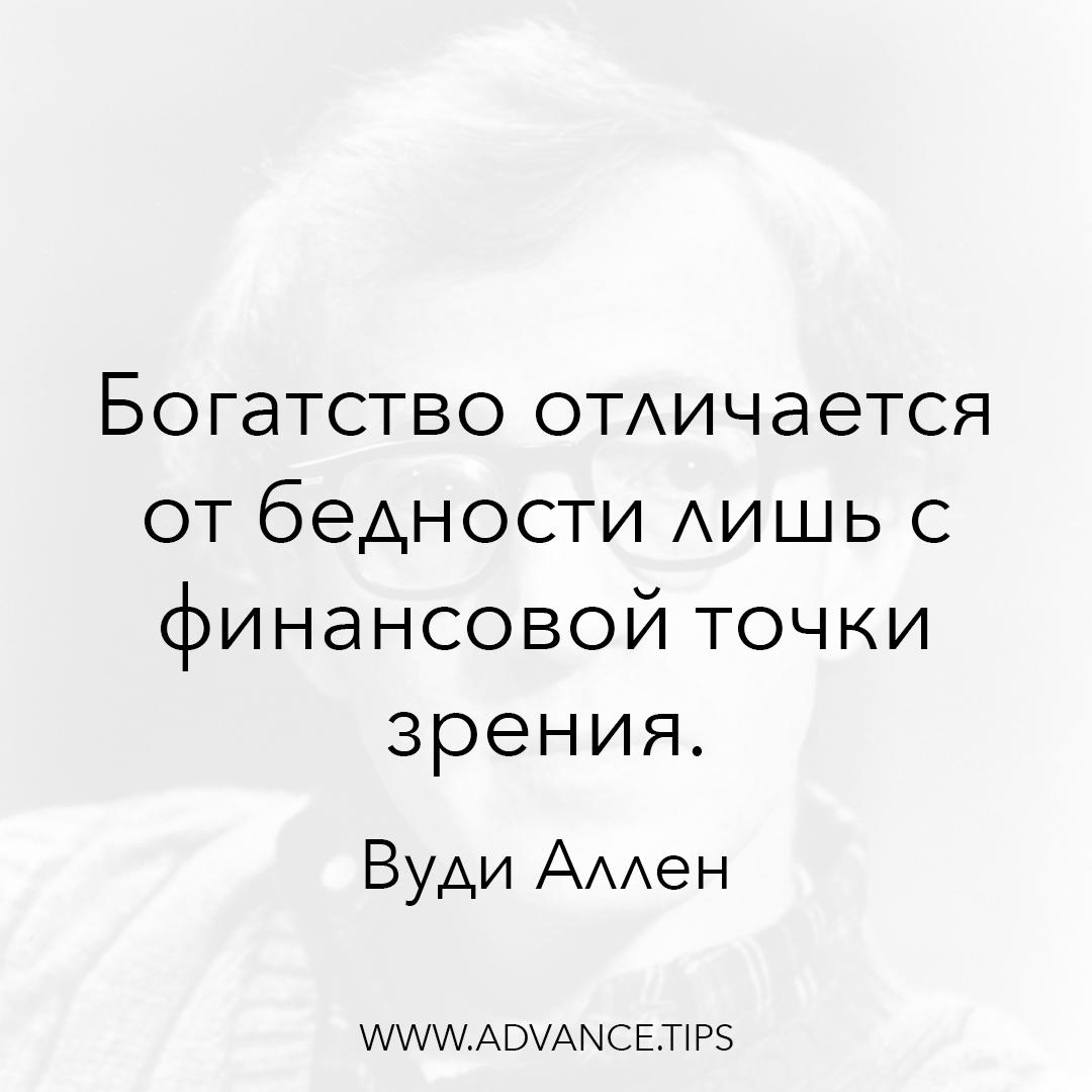 Богатство отличается от бедности лишь с финансовой точки зрения. - Вуди Аллен - 10 Мудрых Мыслей.