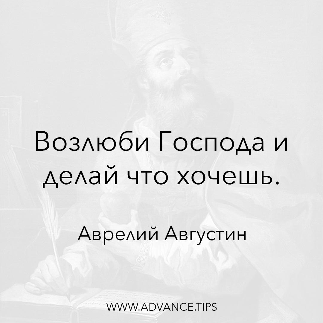 Возлюби Господа и делай что хочешь. - Аврелий Августин - 10 Мудрых Мыслей.