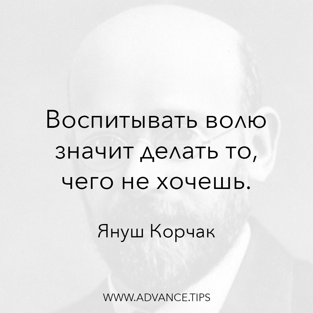 Воспитывать волю значит делать то, чего не хочешь. - Януш Корчак - 10 Мудрых Мыслей.