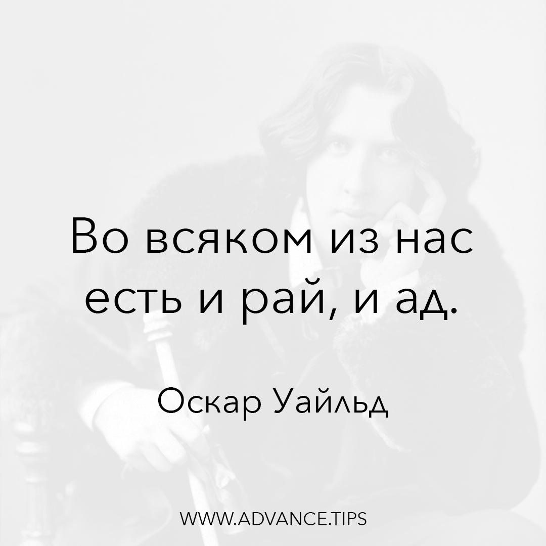 Во всяком из нас есть и рай, и ад. - Оскар Уайльд - 10 Мудрых Мыслей.