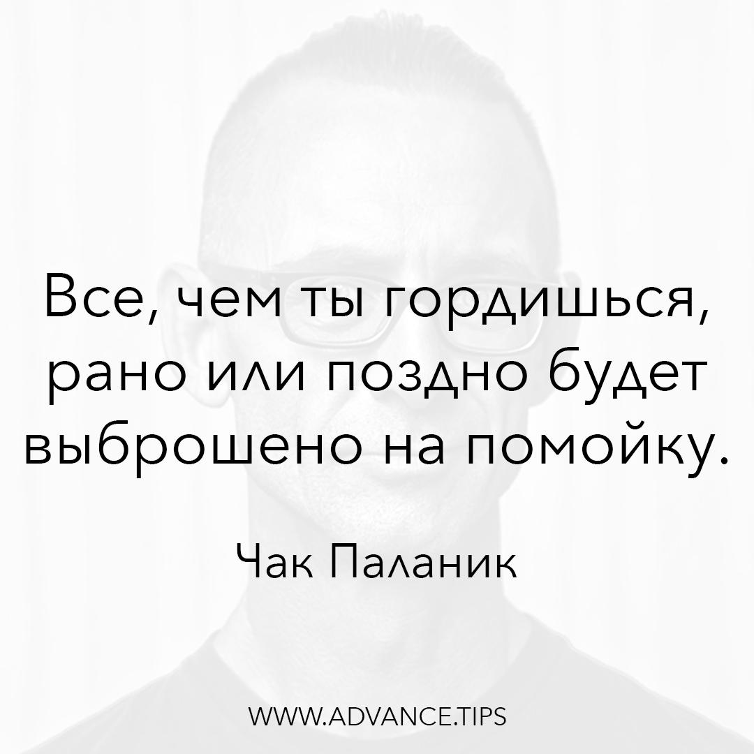 Все, чем ты гордишься, рано или поздно будет выброшено на помойку. - Чак Паланик - 10 Мудрых Мыслей.