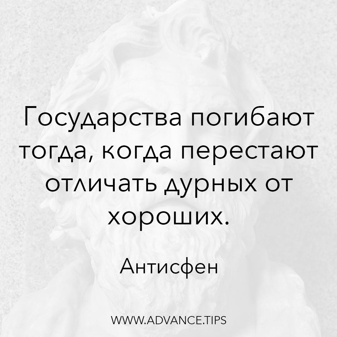 Государства погибают тогда, когда перестают отличать дурных от хороших. - Антисфен - 10 Мудрых Мыслей.