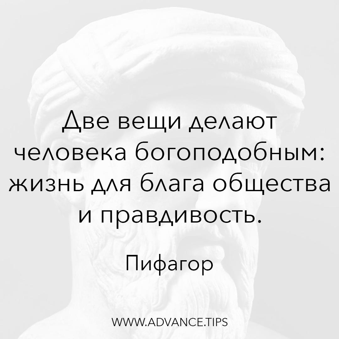 Две вещи делают человека богоподобным: жизнь для блага общества и правдивость. - Пифагор - 10 Мудрых Мыслей.