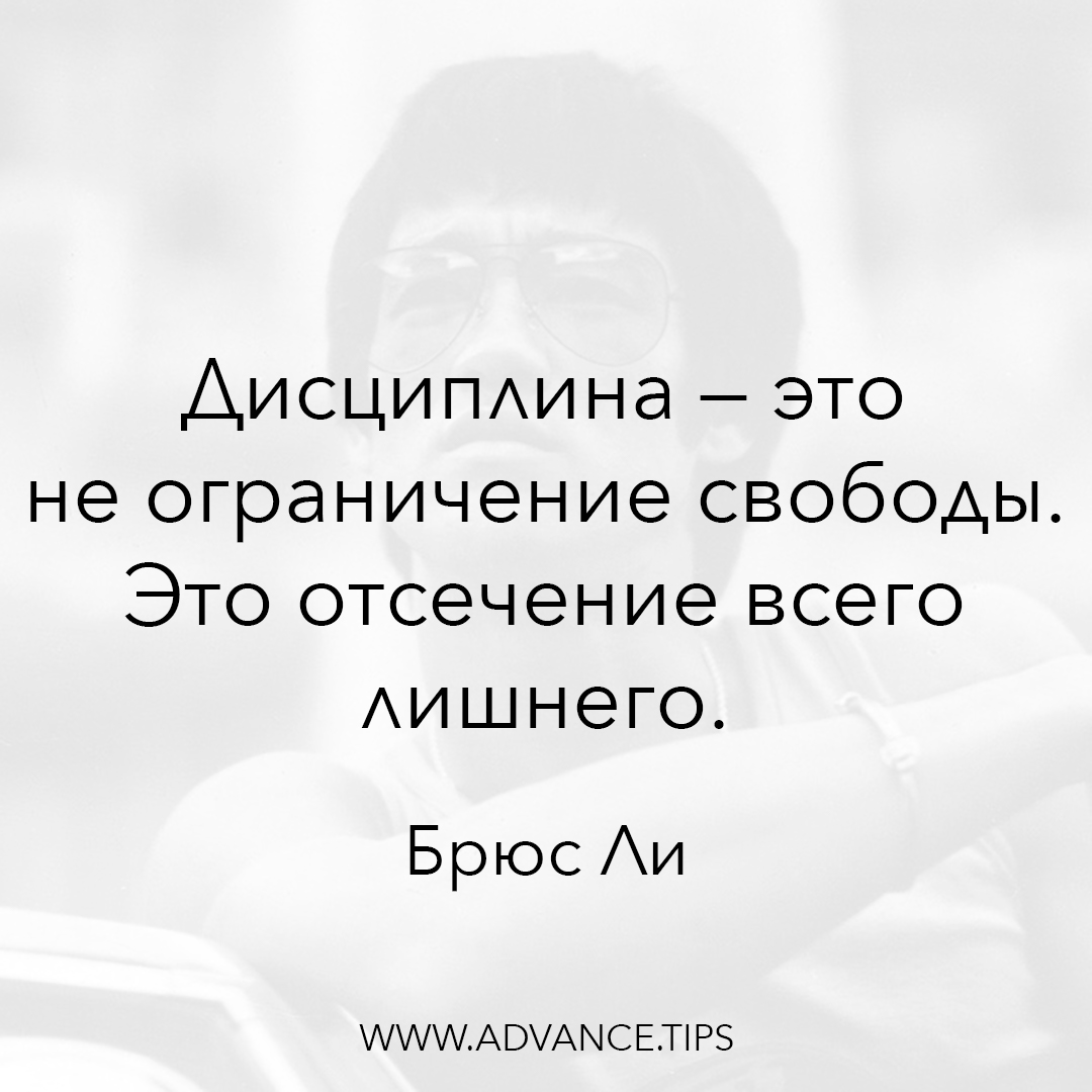 Дисциплина - это не ограничение свободы. Это отсечение всего лишнего. - Брюс Ли - 10 Мудрых Мыслей.