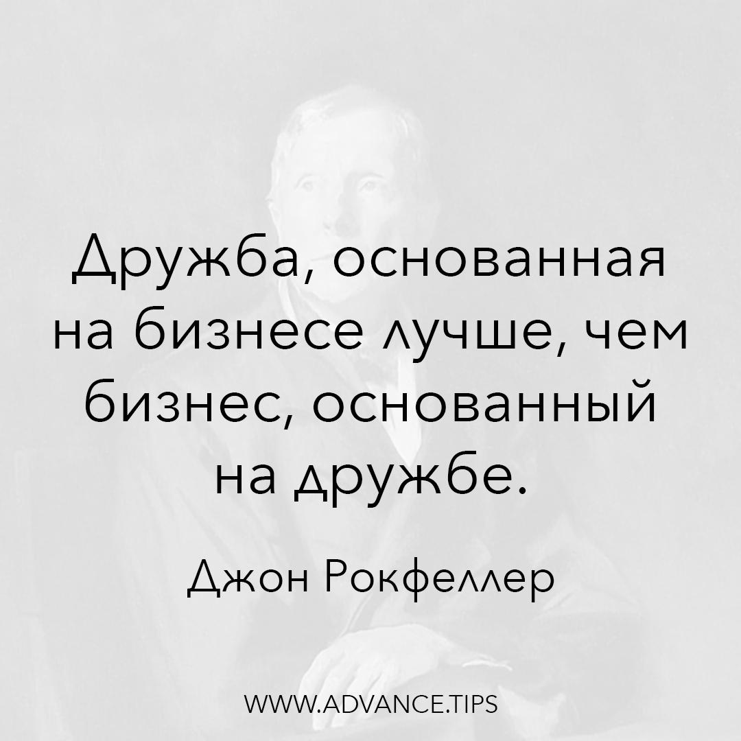 Дружба, основанная на бизнесе лучше, чем бизнес, основанный на дружбе. - Джон Рокфеллер - 10 Мудрых Мыслей.