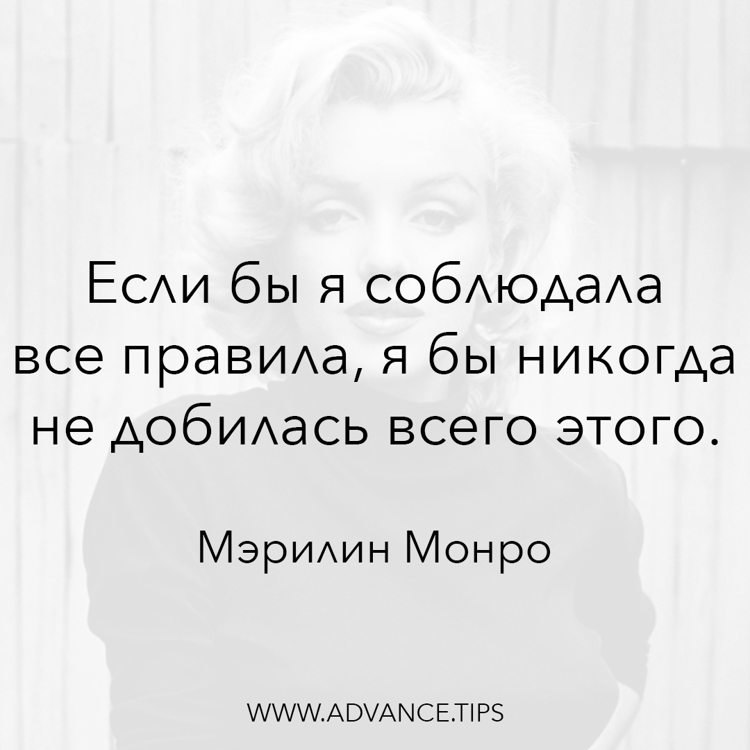 Если бы я соблюдала все правила, я бы никогда не добилась всего этого. - Мэрилин Монро - 10 Мудрых Мыслей.