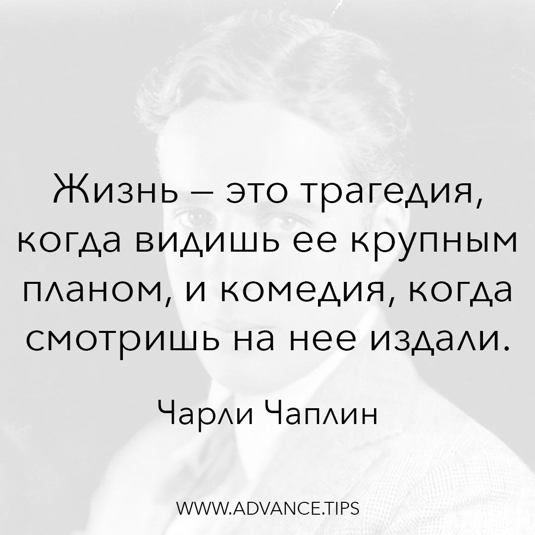 Жизнь - это трагедия, когда видишь ее крупным планом, и комедия, когда смотришь на нее издали. - Чарли Чаплин - 10 Мудрых Мыслей.