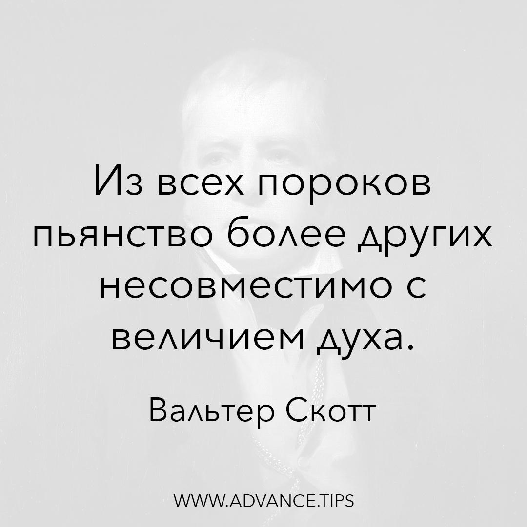 Из всех пороков пьянство более других несовместимо с величием духа. - Вальтер Скотт - 10 Мудрых Мыслей.