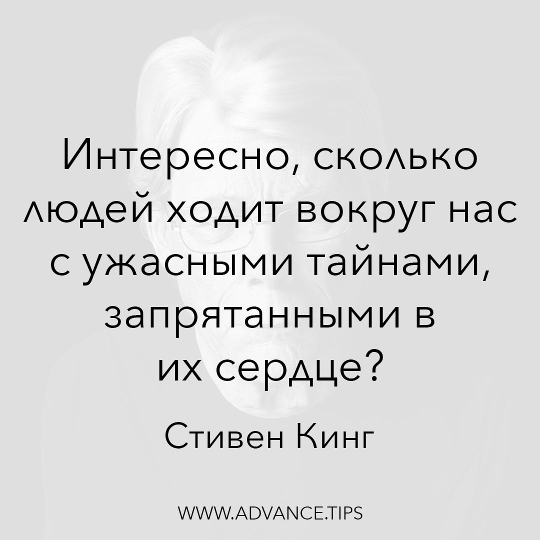Интересно, сколько людей ходи вокруг нас с ужасными тайнами, запрятанными в их сердце? - Стивен Кинг, Необычные Цитаты