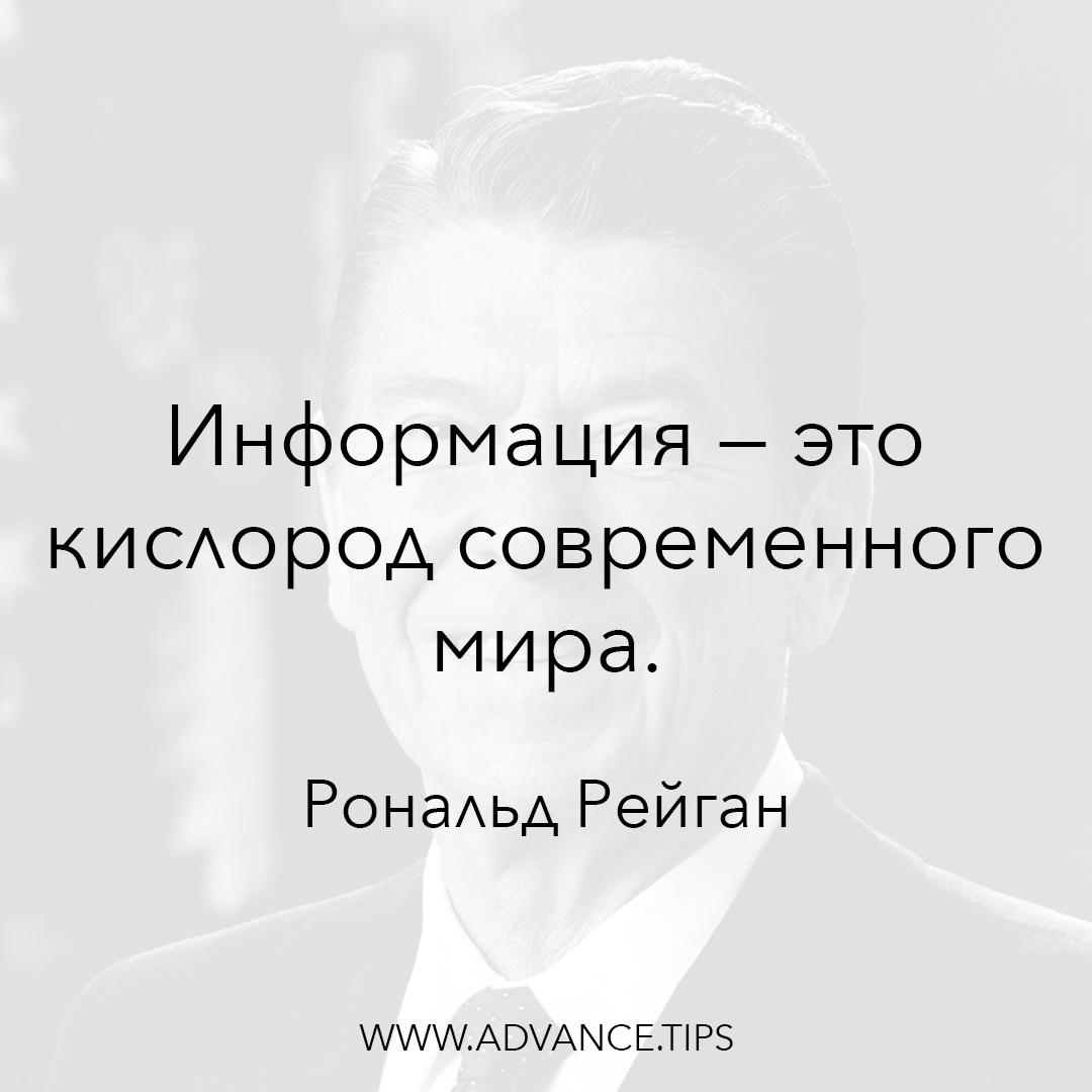 Информация - это кислород современного мира. - Рональд Рейган - 10 Мудрых Мыслей.