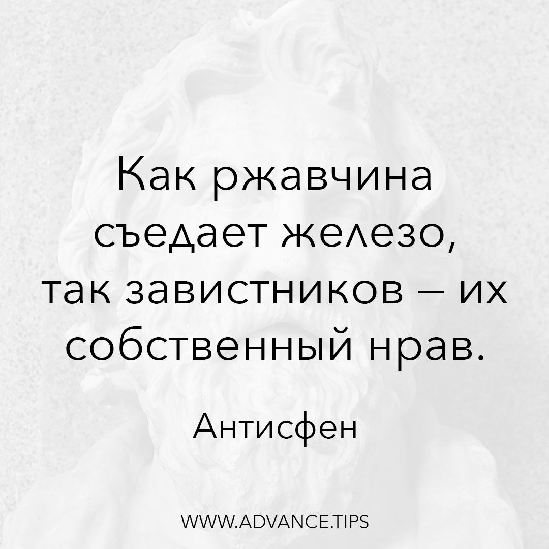 Как ржавчина съедает железо, так завистников - их собственный нрав. - Антисфен - 10 Мудрых Мыслей.