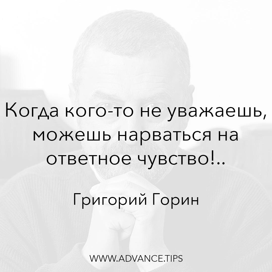Когда кого-то не уважаешь, можешь нарваться на ответное чувство!.. - Григорий Горин - 10 Мудрых Мыслей.