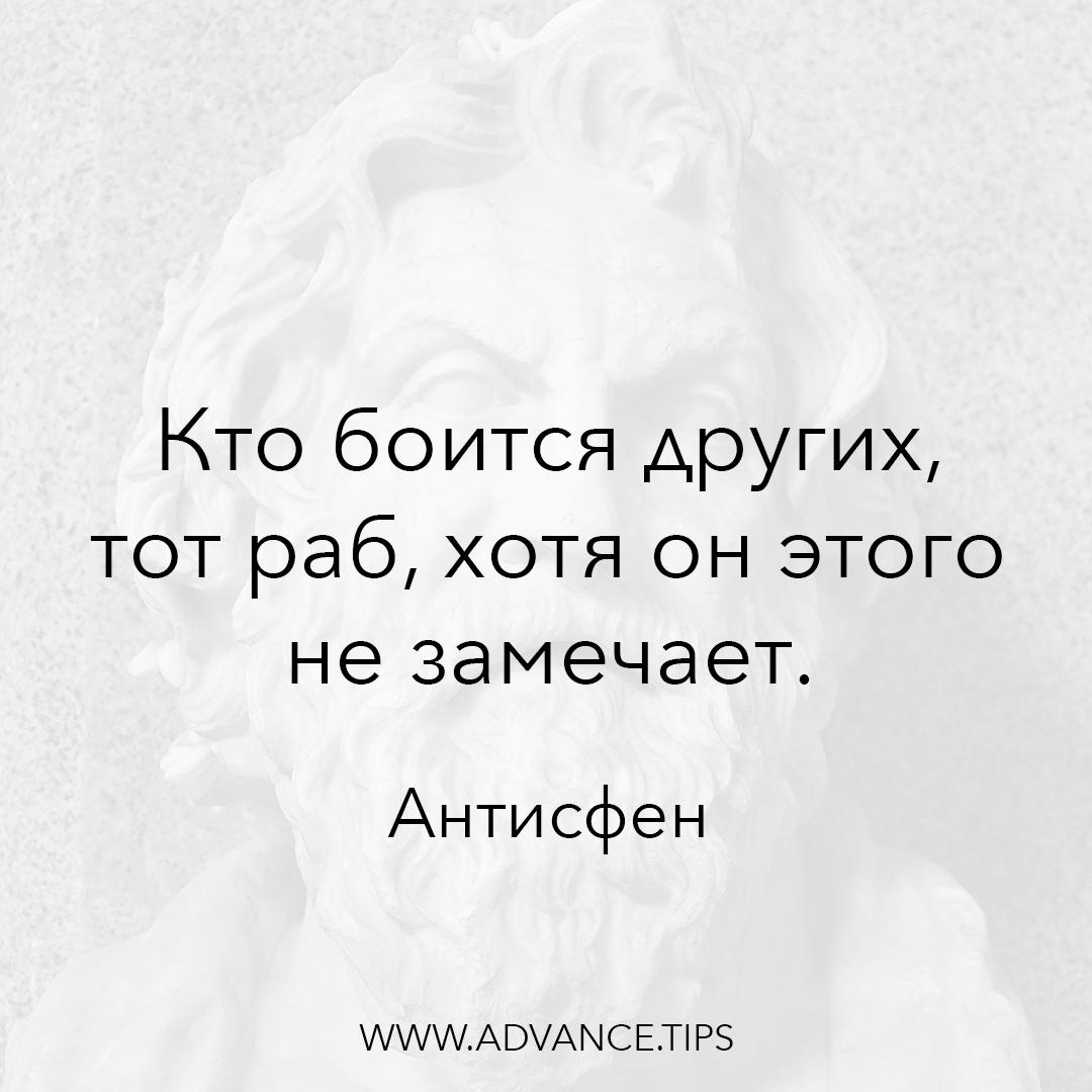 Кто боится других, тот раб, хотя он этого не замечает. - Антисфен - 10 Мудрых Мыслей.
