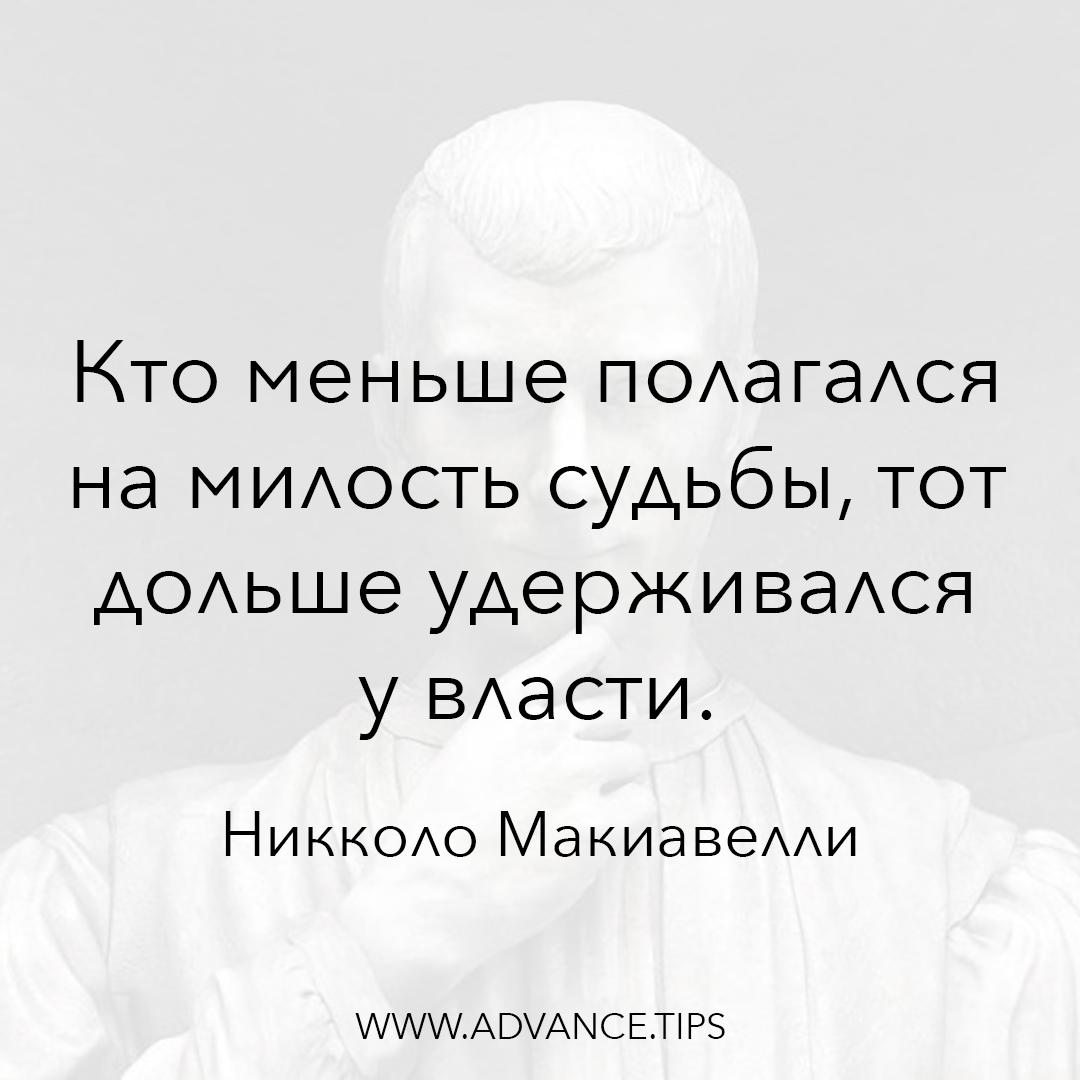 Кто меньше полагался на милость судьбы, тот дольше удерживался у власти. - Никколо Макиавелли - 10 Мудрых Мыслей.