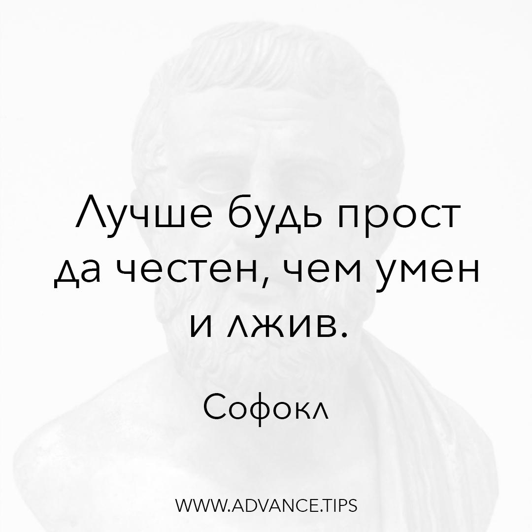 Лучше будь прост да честен, чем умен и лжив. - Софокл - 10 Мудрых Мыслей.